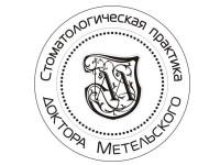 Стоматологическая практика доктора Метельского. Логотип. Торговый знак. - копия (4)