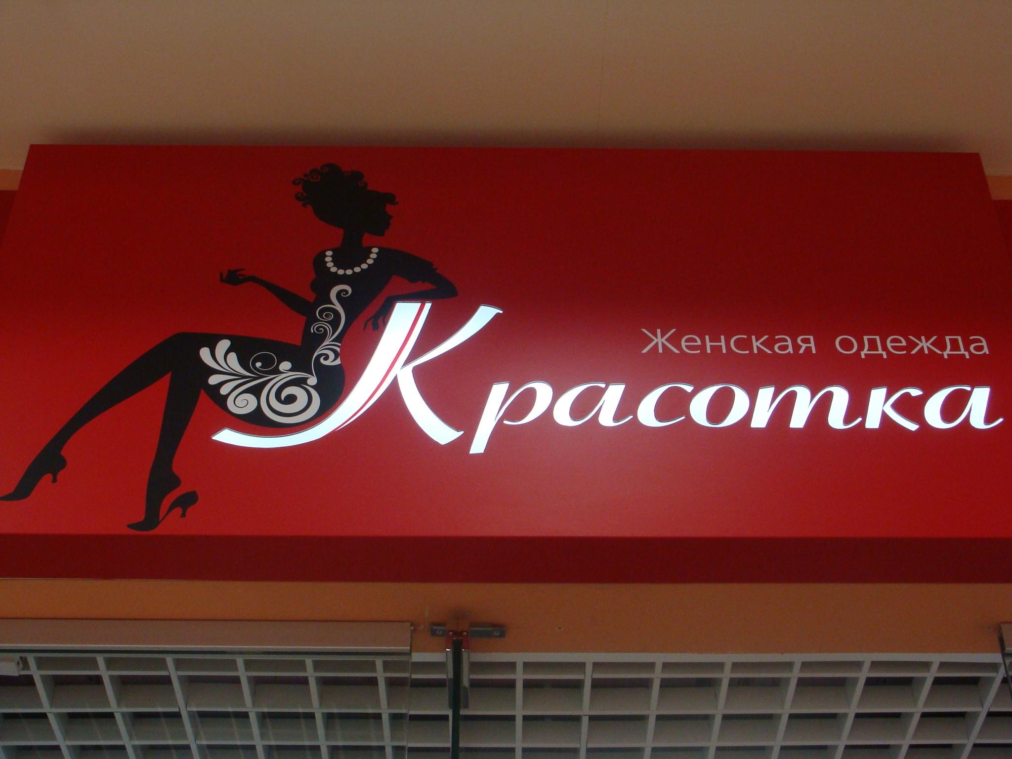фотоклуба названия магазинов одежды картинки попросите показать